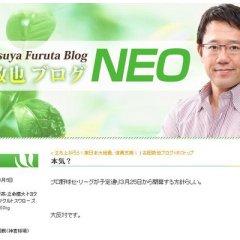 古田敦也ブログ
