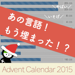adcal-2015-side
