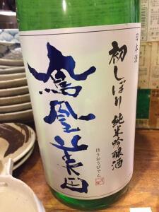 鳳凰美田(栃木県/小林酒造)初しぼり 純米吟醸酒