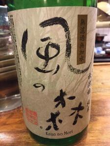 風の森(奈良県/油長酒造)秋津穂 純米しぼり華