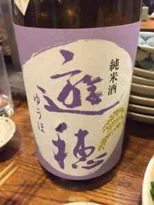 遊穂(石川県/御祖酒造)純米酒