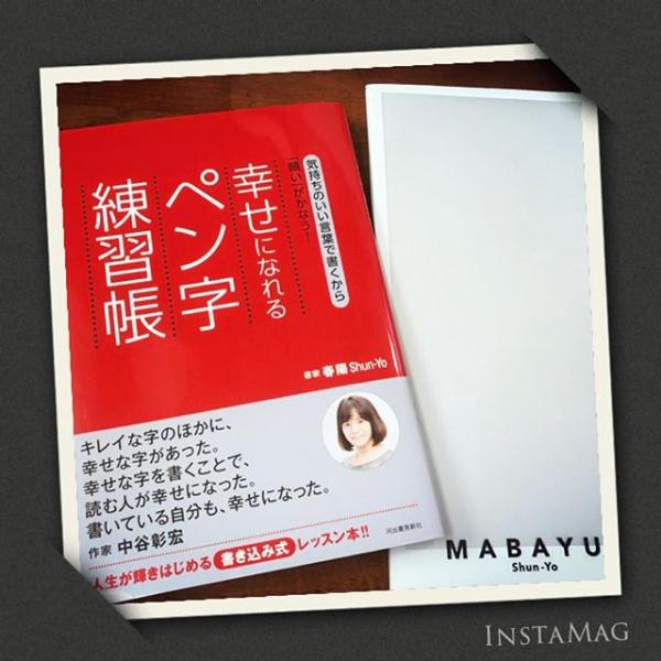 【Instagram】今年は字を綺麗に書いて、幸せになります。春陽さんの本と共に練習していけば、きっと叶うと思うから。#ペン字練習帳