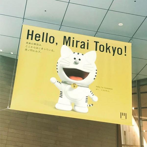 【Instagram】一昨日行ってきた虎ノ門ヒルズ。入口にはドラえもん、ならぬ「トラのもん」が出迎えてくれました。ネコ型ビジネスロボットで「Mirai Tokyo」を作るために来たとか。今度行く事があったら、トラのもんにも会ってみたいですね(^^) #トラのもん #虎ノ門ヒルズ