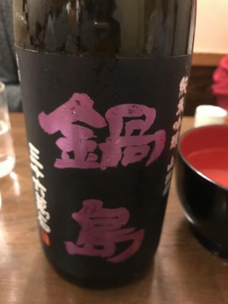 鍋島。ずっしり深い味わい
