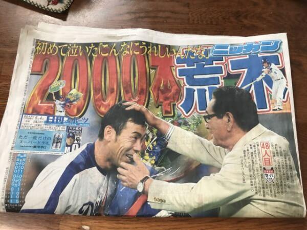 2017.6.4 日刊スポーツ一面