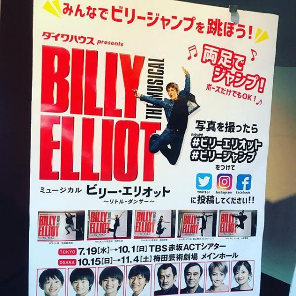【Instagram】BILLY ELLIOT at JAPAN仕事を早退して(半休)、久しぶりの赤坂、久しぶりのミュージカルを楽しんでます。プレビュー公演初日、第1幕凄かったー。後半も楽しみです(^^)#ビリーエリオット