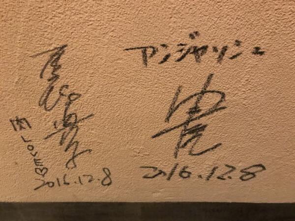 アンジャッシュ渡部建さんのサイン
