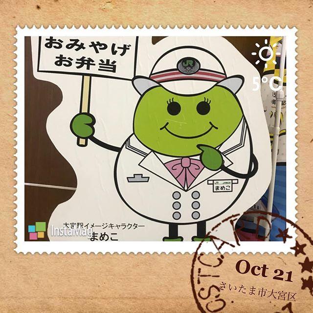 【Instagram】おはようございます(^^)台風が心配の中、今日から土日で新潟に行きます。実は先週から風邪ひいてしまって、咳が残ってるまま出掛けるので体力が心配です^^;大宮9時35分発の新幹線で行ってきます!写真は大宮駅のキャラクター、まめこです。気になる…。#旅行 #大宮 #ゆるキャラ