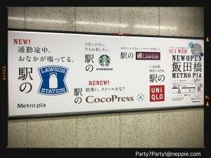 飯田橋メトロピア看板