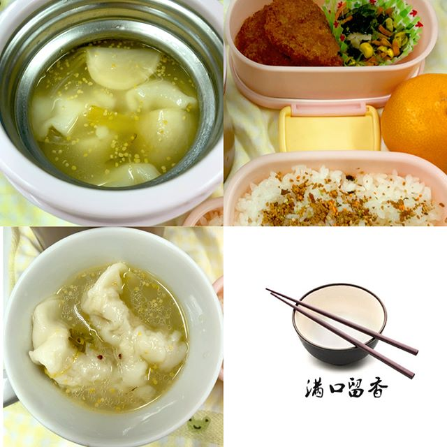 【Instagram】お昼は #スープジャー弁当 。今日はチルドの水餃子に先週いただいたカブを中華スープでいただきました(^o^)スープでボリュームあるので、ご飯少なめでもお腹いっぱいになります(*^^*)#スープジャー #お弁当 #ランチ