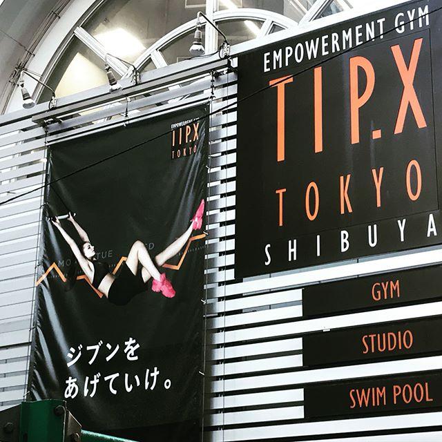 【Instagram】冬休みなので平日昼間にジム。久しぶりの渋谷ティップクロス。これからステップ中級に出てきます。#フィットネス #ティップクロス渋谷 #ステップ #撃沈覚悟