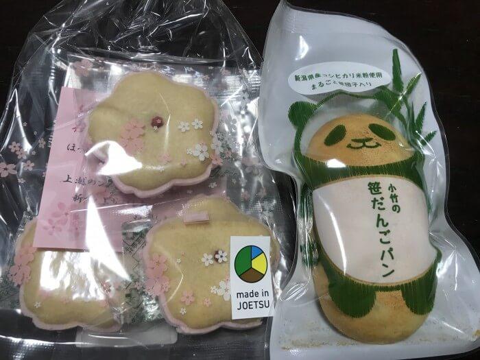 笹団子パンとサブレ