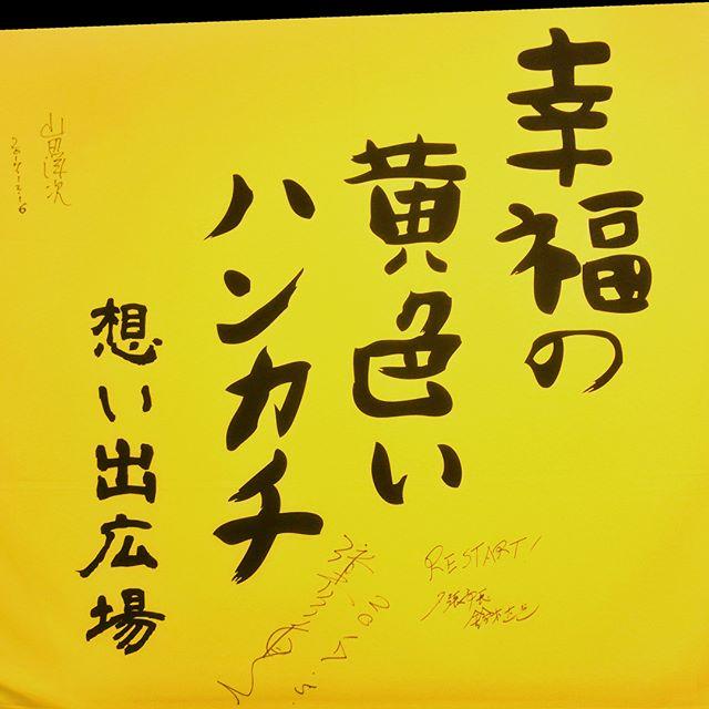 【Instagram】初夕張。映画「幸福の黄色いハンカチ」の世界を感じさせる思い出広場に行ってきました。名場面ボードや映画で使われたファミリアを見て昭和を感じてきました。黄色いメッセージカードに埋め尽くされた部屋は不思議な感じだったなぁ。#幸せの黄色いハンカチ #映画