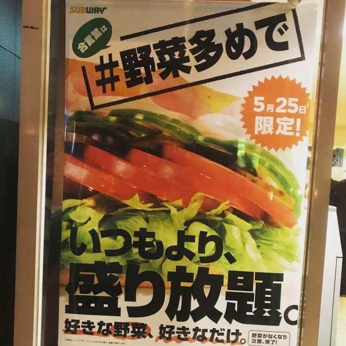 野菜多めで