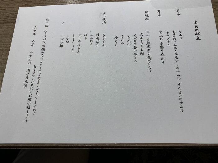 肉と日本酒 お品書き