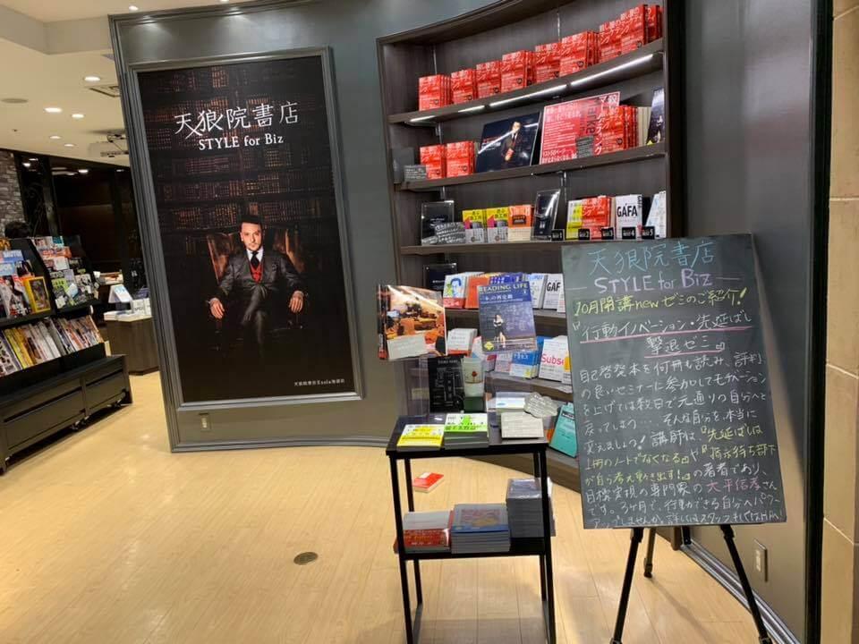 天狼院書店Esola池袋店〜STYLE for Biz〜 エントランス