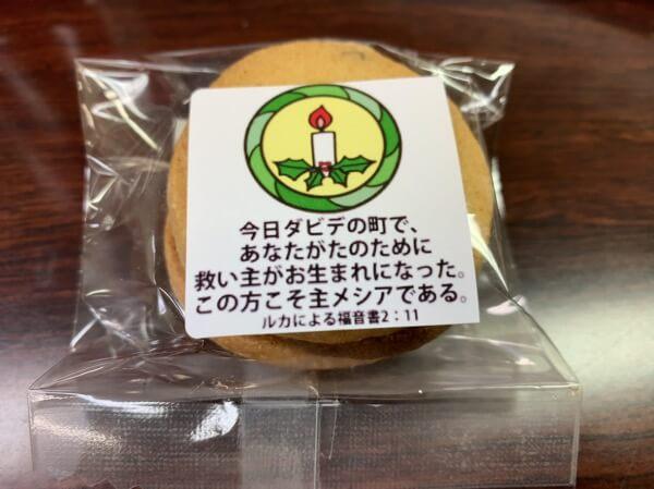 クッキーの聖句