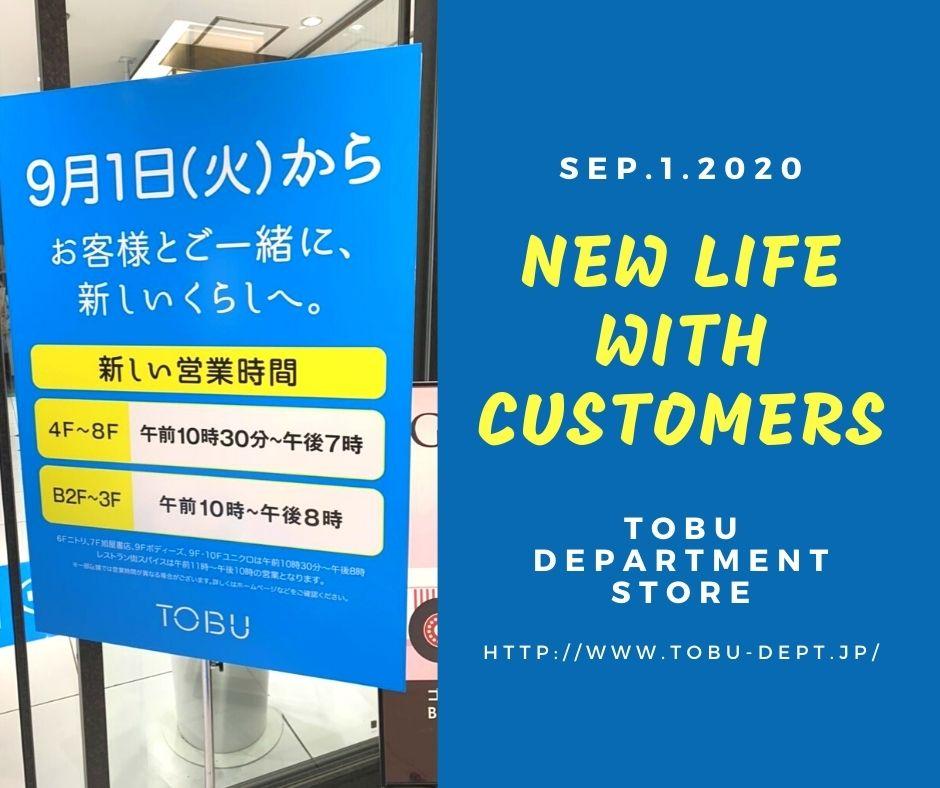 東武 百貨店 池袋 営業 時間