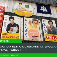 I found a retro signboard of Showa in Oyama, Itabashi-ku!