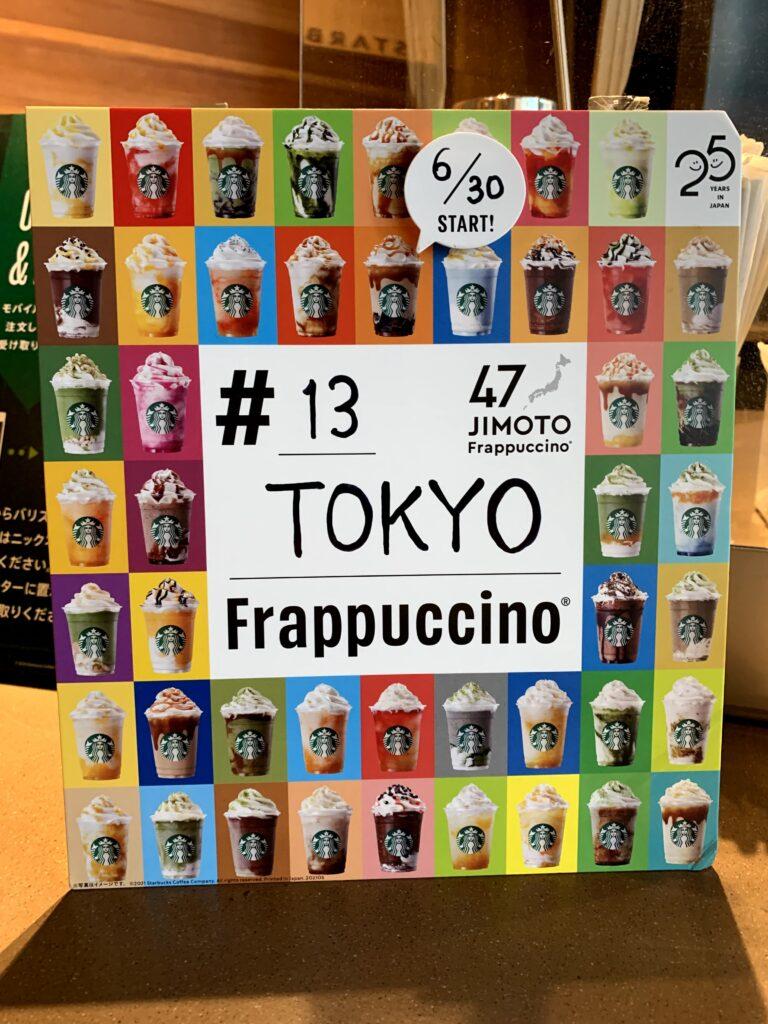 #13 Tokyo
