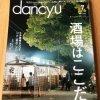 dancyuを読んでいたら、酒場に行ってみたくなりました【書籍】